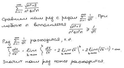 Примеры решения задач на ряды сходимости химия решение задач по алгоритму